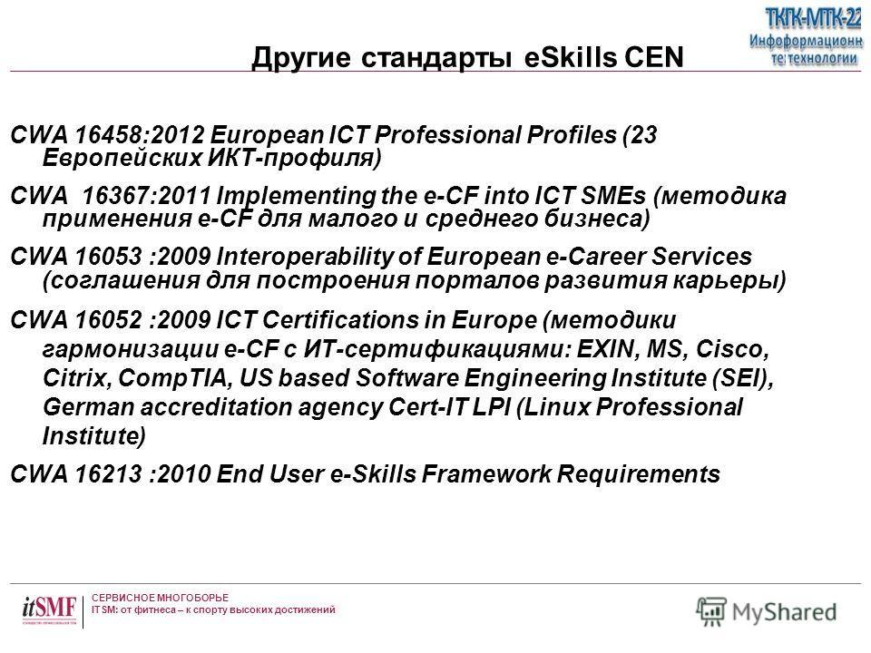 СЕРВИСНОЕ МНОГОБОРЬЕ ITSM: от фитнеса – к спорту высоких достижений CWA 16458:2012 European ICT Professional Profiles (23 Европейских ИКТ-профиля) СWA 16367:2011 Implementing the e-CF into ICT SMEs (методика применения e-CF для малого и среднего бизн