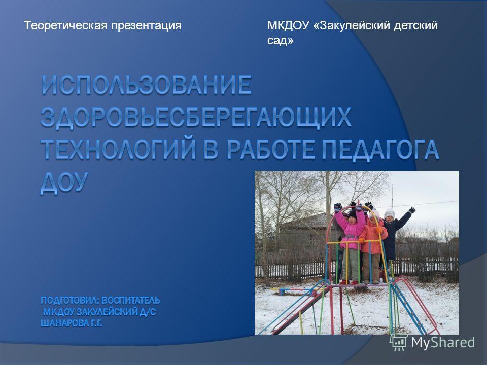 Теоретическая презентацияМКДОУ «Закулейский детский сад»