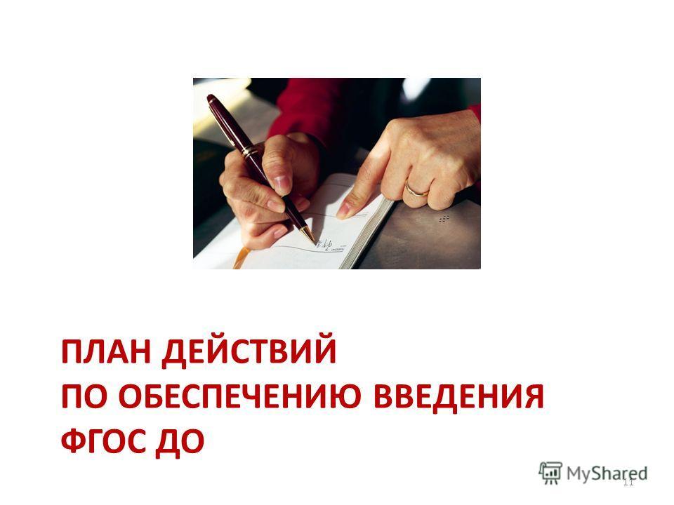 ПЛАН ДЕЙСТВИЙ ПО ОБЕСПЕЧЕНИЮ ВВЕДЕНИЯ ФГОС ДО 11
