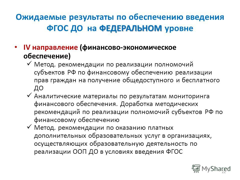 ФЕДЕРАЛЬНОМ Ожидаемые результаты по обеспечению введения ФГОС ДО на ФЕДЕРАЛЬНОМ уровне IV направление (финансово-экономическое обеспечение) Метод. рекомендации по реализации полномочий субъектов РФ по финансовому обеспечению реализации прав граждан н