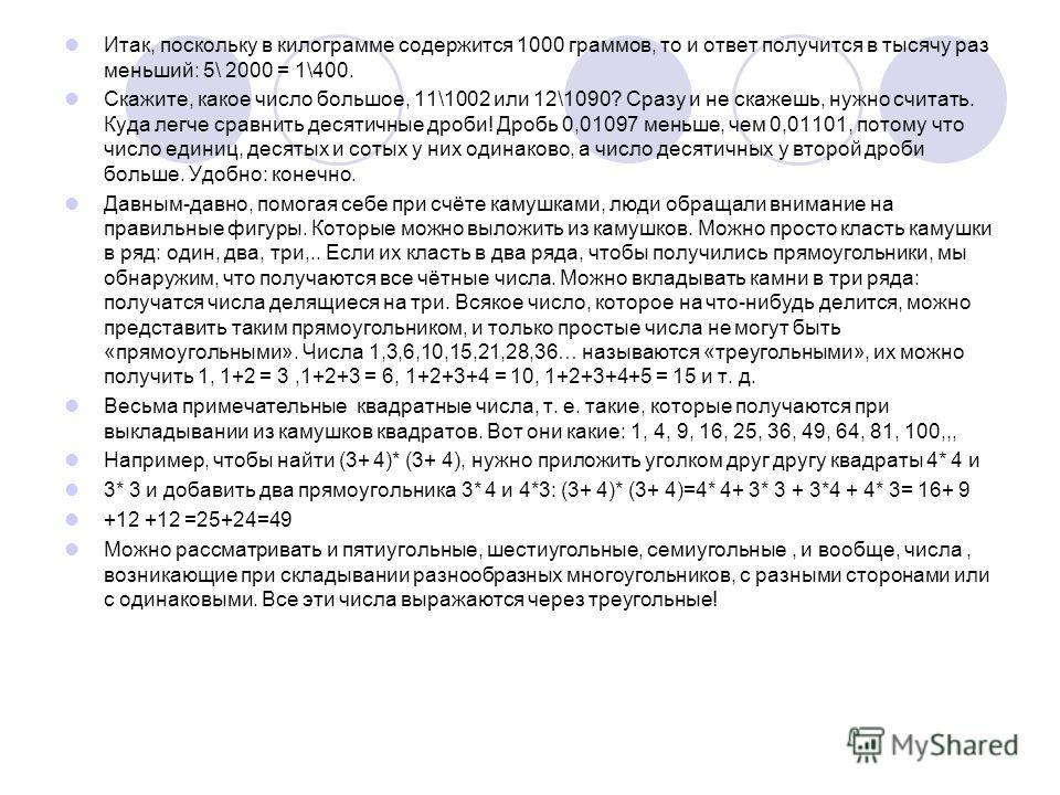 Итак, поскольку в килограмме содержится 1000 граммов, то и ответ получится в тысячу раз меньший: 5\ 2000 = 1\400. Скажите, какое число большое, 11\1002 или 12\1090? Сразу и не скажешь, нужно считать. Куда легче сравнить десятичные дроби! Дробь 0,0109