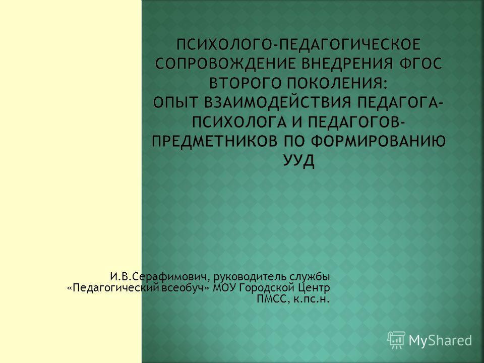 И.В.Серафимович, руководитель службы «Педагогический всеобуч» МОУ Городской Центр ПМСС, к.пс.н.