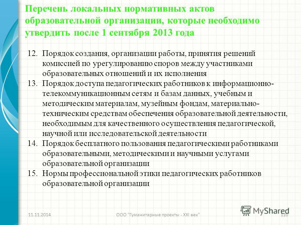 Перечень локальных нормативных актов образовательной организации, которые необходимо утвердить после 1 сентября 2013 года 12. Порядок создания, организации работы, принятия решений комиссией по урегулированию споров между участниками образовательных