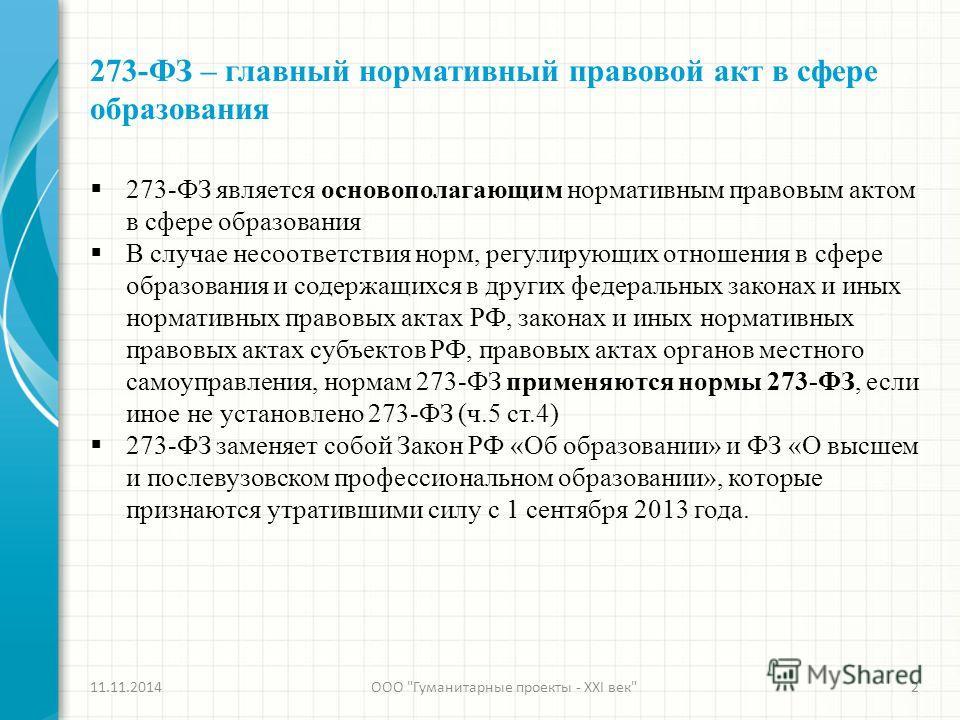 273-ФЗ является основополагающим нормативным правовым актом в сфере образования В случае несоответствия норм, регулирующих отношения в сфере образования и содержащихся в других федеральных законах и иных нормативных правовых актах РФ, законах и иных