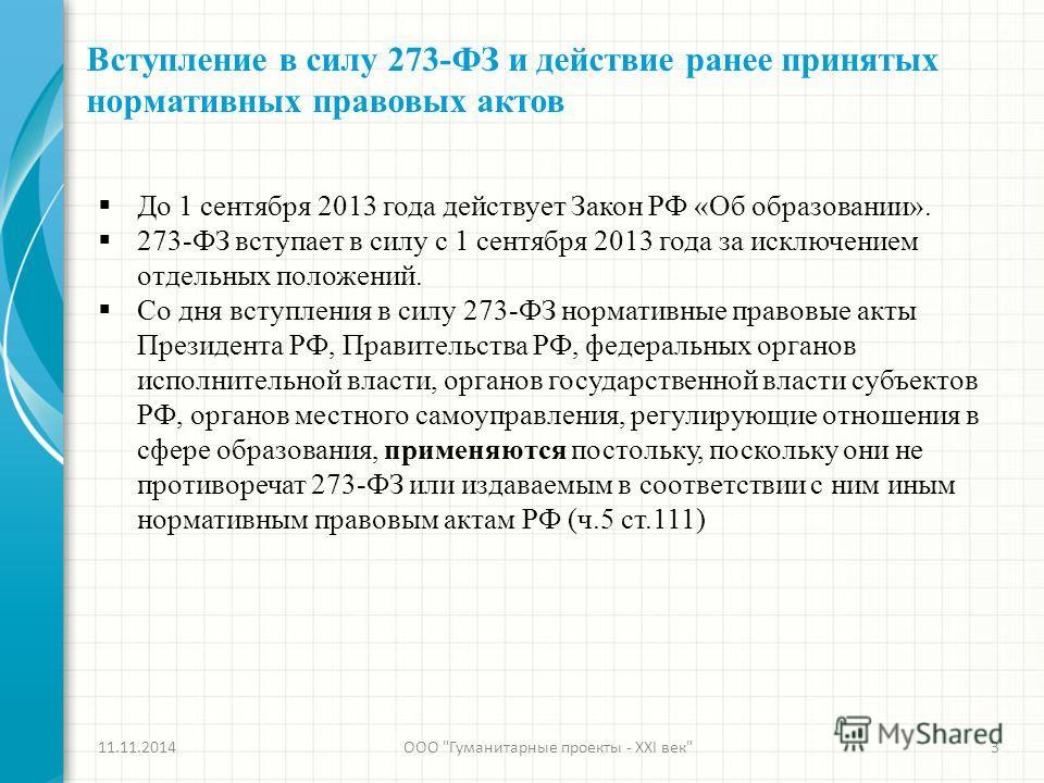 Вступление в силу 273-ФЗ и действие ранее принятых нормативных правовых актов До 1 сентября 2013 года действует Закон РФ «Об образовании». 273-ФЗ вступает в силу с 1 сентября 2013 года за исключением отдельных положений. Со дня вступления в силу 273-
