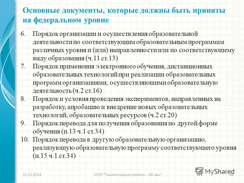 6. Порядок организации и осуществления образовательной деятельности по соответствующим образовательным программам различных уровня и (или) направленности или по соответствующему виду образования (ч.11 ст.13) 7. Порядок применения электронного обучени