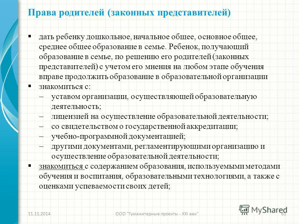 Права родителей (законных представителей) 11.11.2014ООО