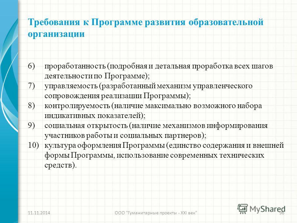 Требования к Программе развития образовательной организации 6)проработанность (подробная и детальная проработка всех шагов деятельности по Программе); 7)управляемость (разработанный механизм управленческого сопровождения реализации Программы); 8)конт