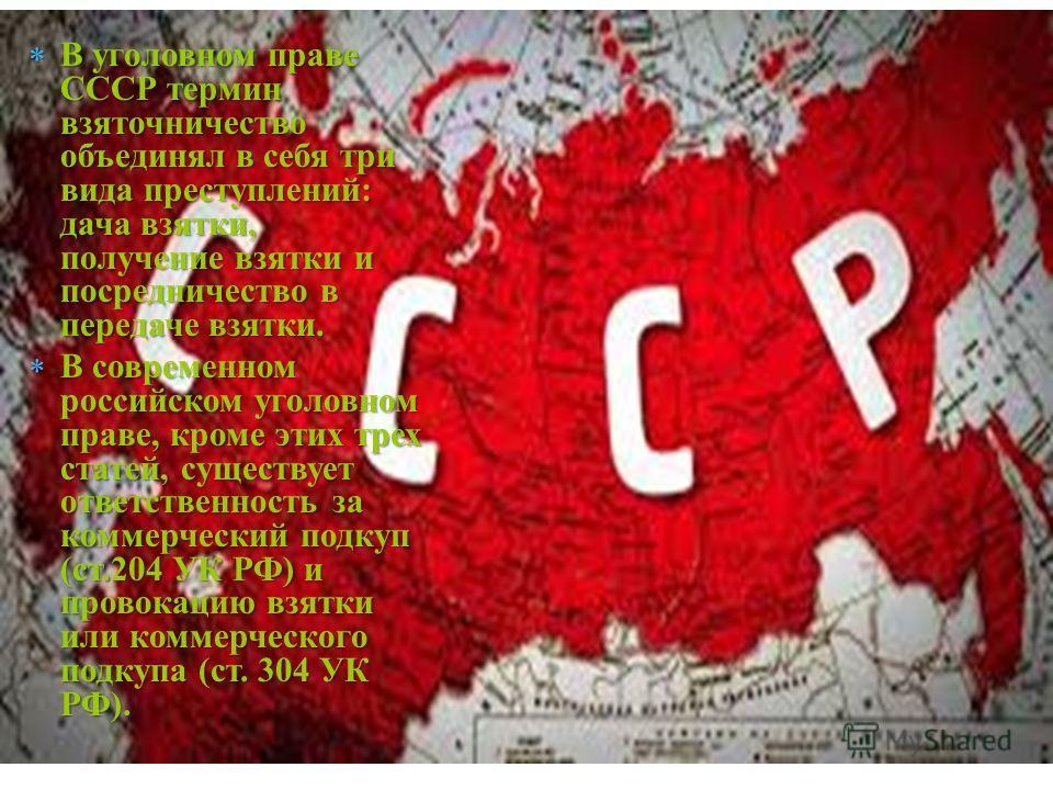 В уголовном праве СССР термин взяточничество объединял в себя три вида преступлений: дача взятки, получение взятки и посредничество в передаче взятки. В уголовном праве СССР термин взяточничество объединял в себя три вида преступлений: дача взятки, п
