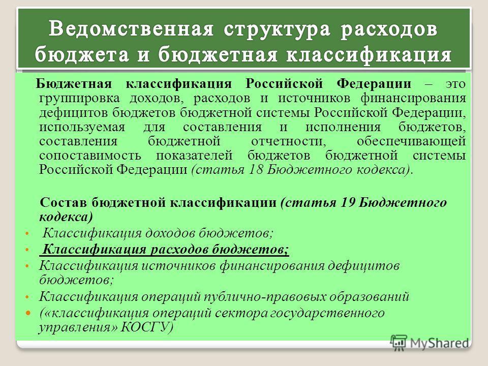 Бюджетная классификация Российской Федерации – это группировка доходов, расходов и источников финансирования дефицитов бюджетов бюджетной системы Российской Федерации, используемая для составления и исполнения бюджетов, составления бюджетной отчетнос