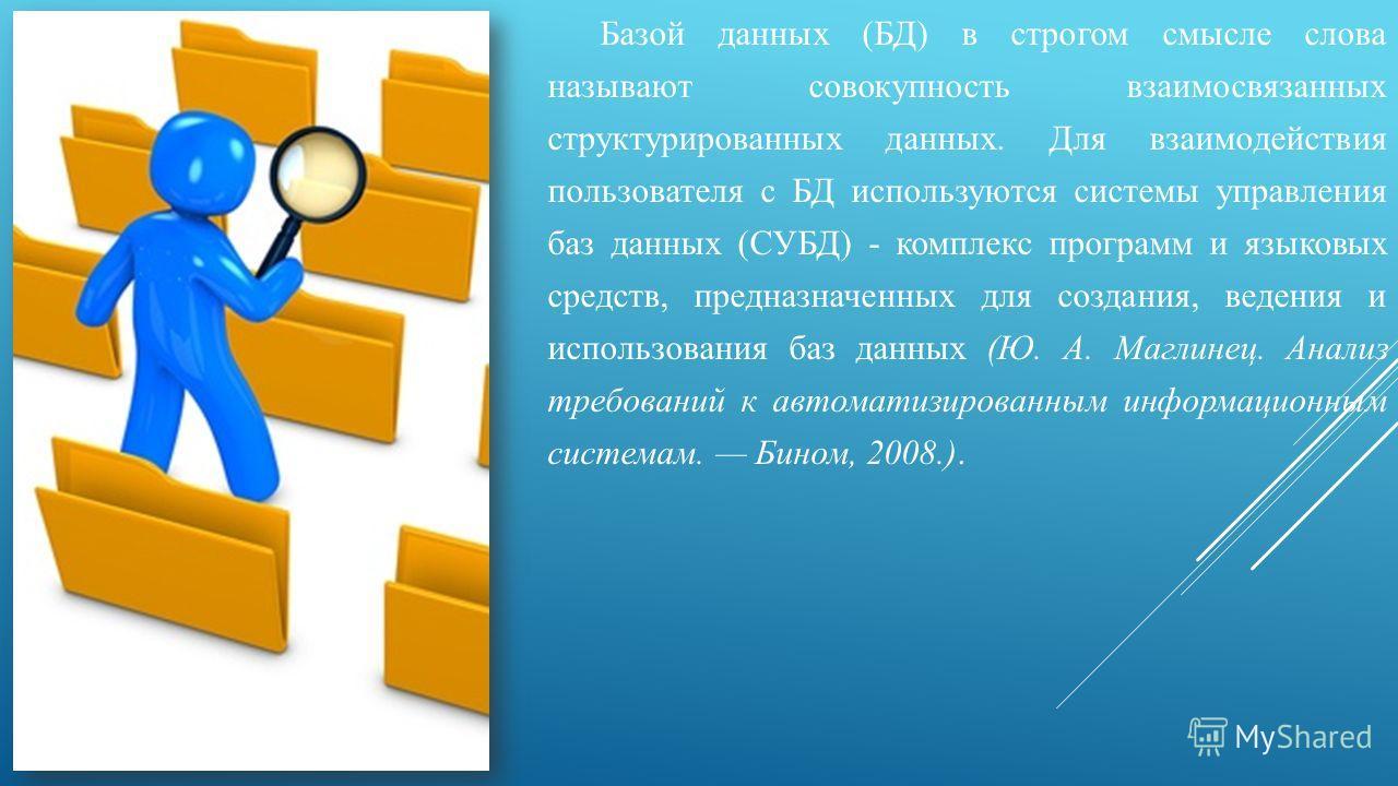Базой данных (БД) в строгом смысле слова называют совокупность взаимосвязанных структурированных данных. Для взаимодействия пользователя с БД используются системы управления баз данных (СУБД) - комплекс программ и языковых средств, предназначенных дл