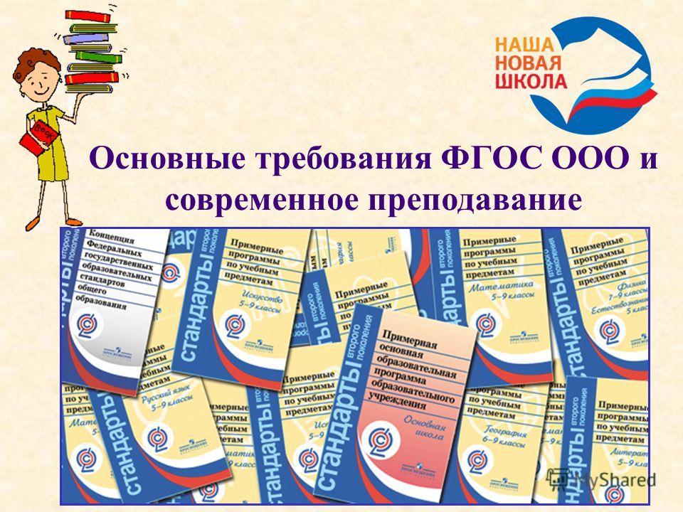 Основные требования ФГОС ООО и современное преподавание