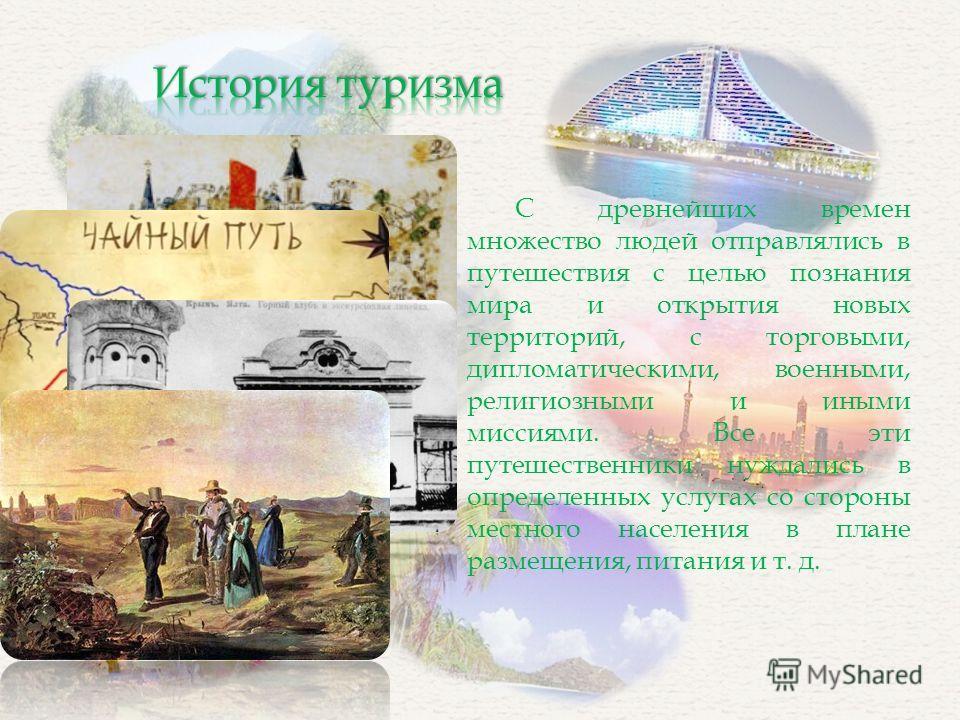 С древнейших времен множество людей отправлялись в путешествия с целью познания мира и открытия новых территорий, с торговыми, дипломатическими, военными, религиозными и иными миссиями. Все эти путешественники нуждались в определенных услугах со стор