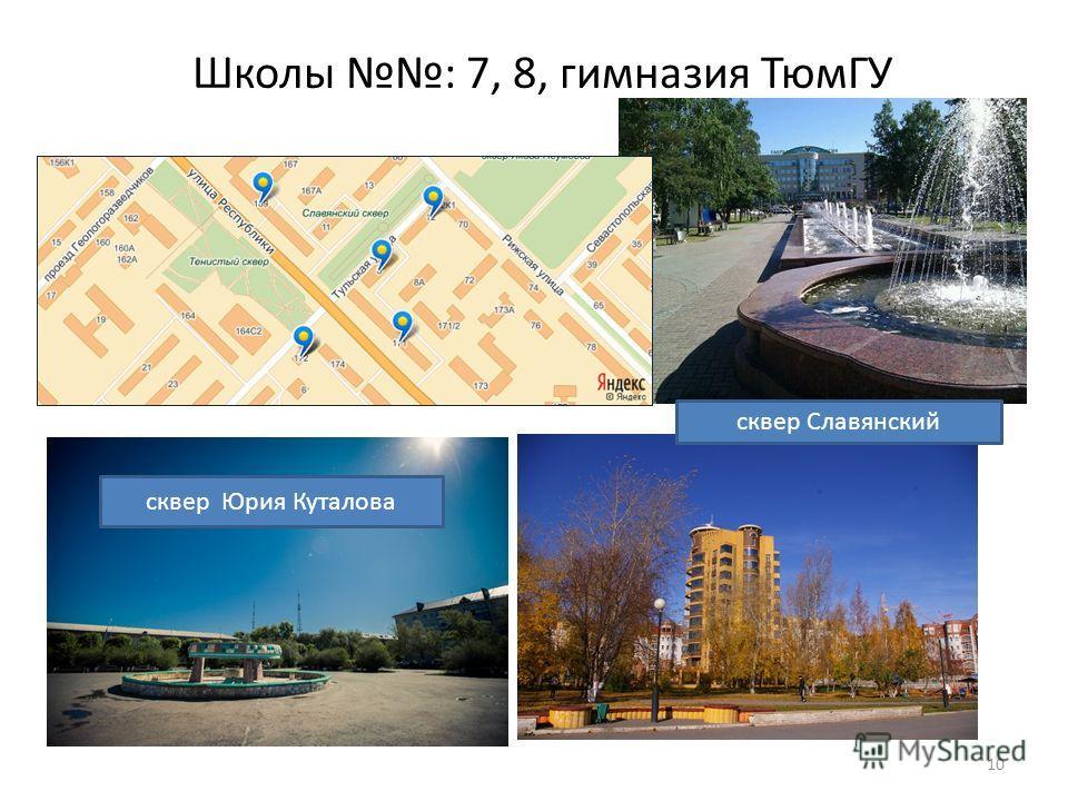 10 Школы : 7, 8, гимназия ТюмГУ сквер Юрия Куталова сквер Славянский