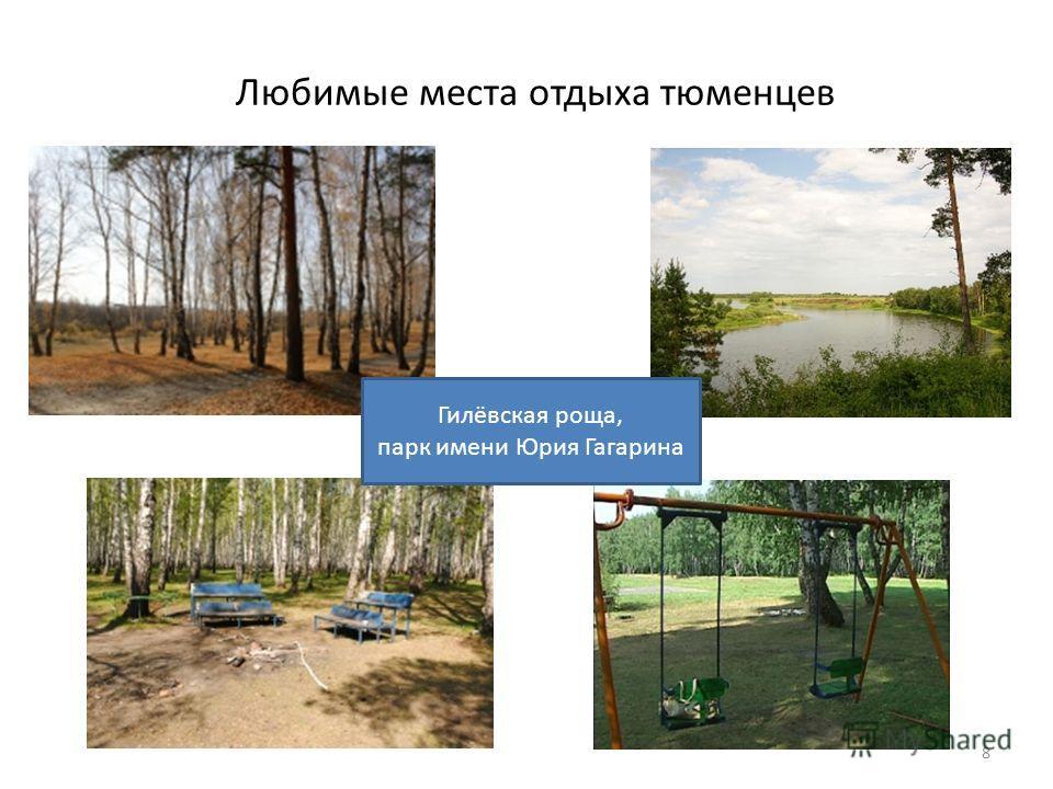 8 Любимые места отдыха тюменцев Гилёвская роща, парк имени Юрия Гагарина