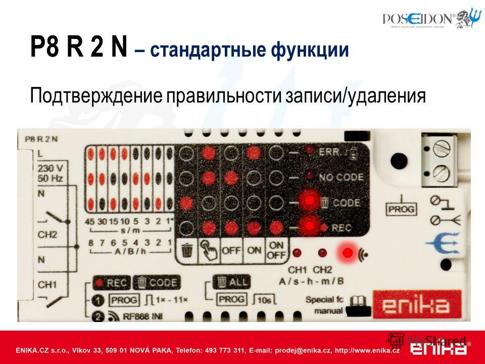 Подтверждение правильности записи/удаления P8 R 2 N – стандартные функции