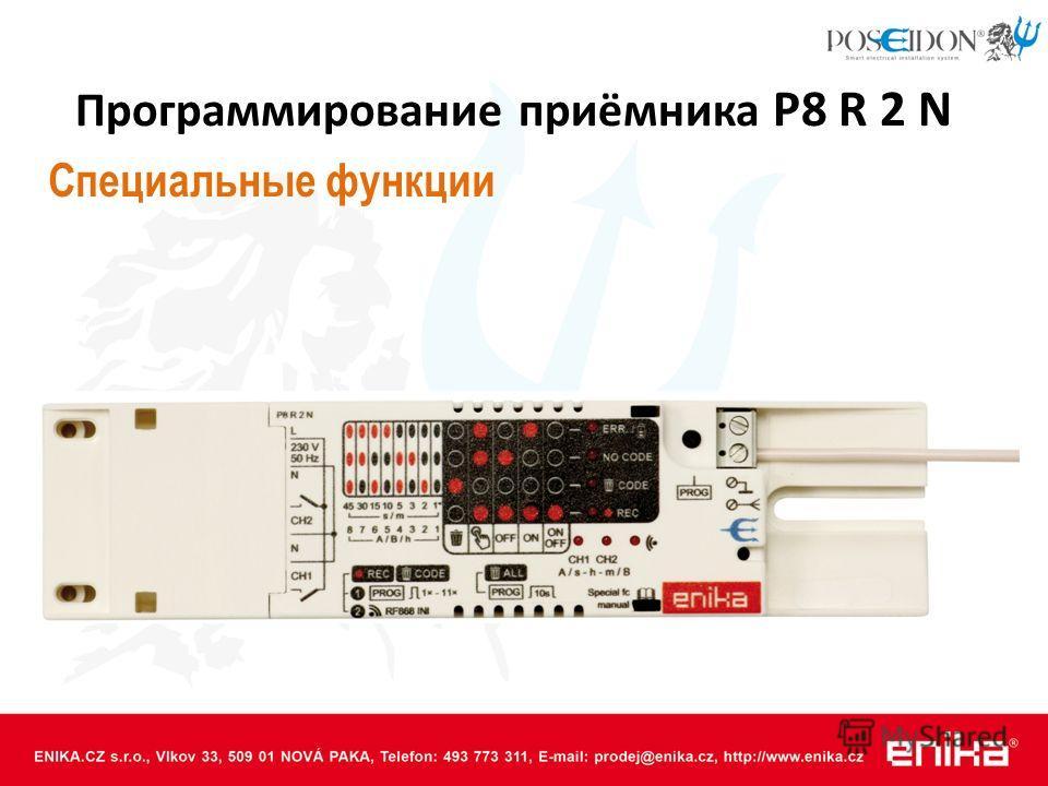 Программирование приёмника P8 R 2 N Специальные функции