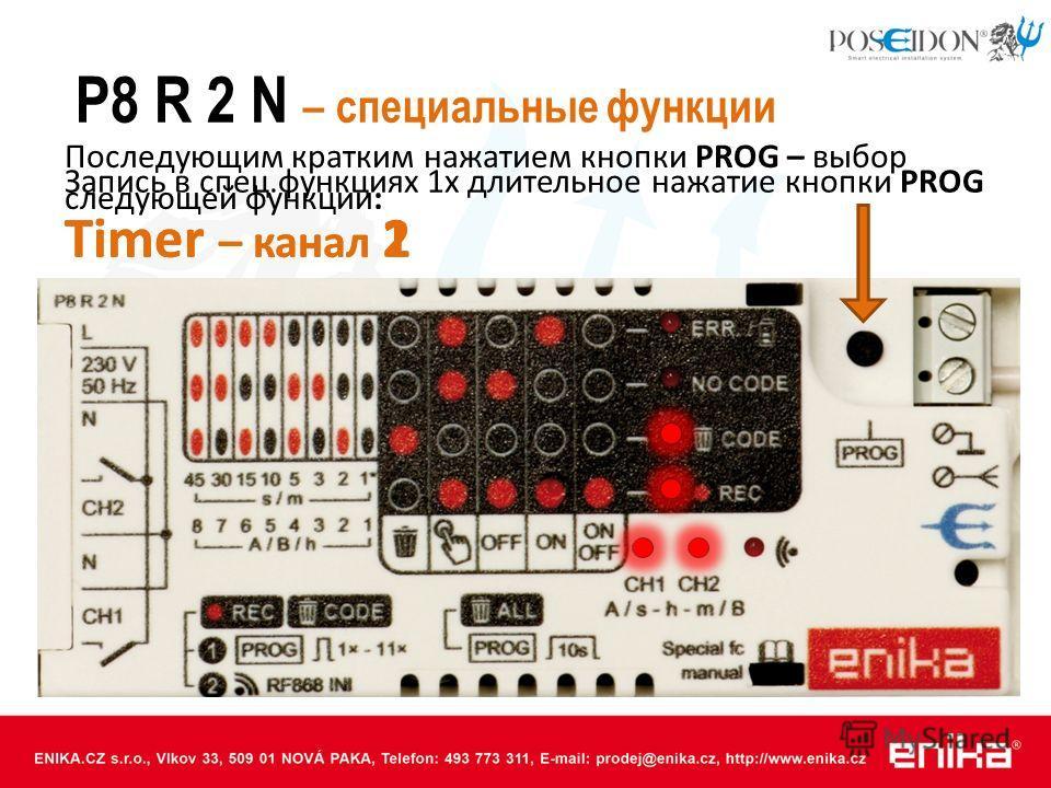 P8 R 2 N – специальные функции Запись в спец.функциях 1x длительное нажатие кнопки PROG Последующим кратким нажатием кнопки PROG – выбор следующей функции: Timer – канал 1Timer – канал 2
