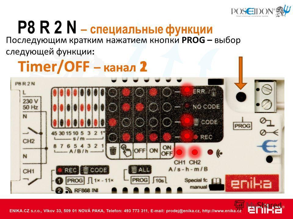 P8 R 2 N – специальные функции Последующим кратким нажатием кнопки PROG – выбор следующей функции: Timer/OFF – канал 1 Timer/OFF – канал 2