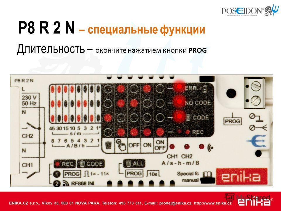Длительность – окончите нажатием кнопки PROG P8 R 2 N – специальные функции