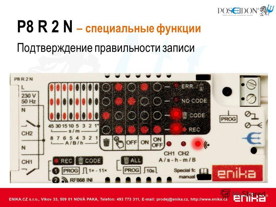 Подтверждение правильности записи P8 R 2 N – специальные функции
