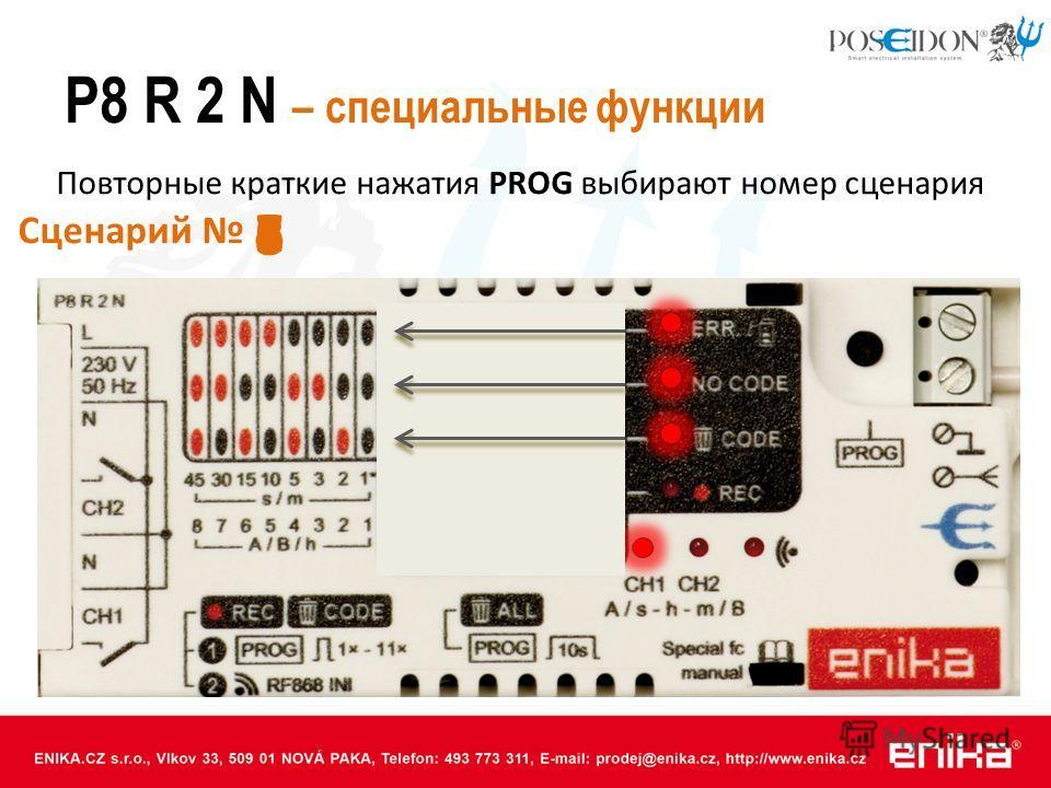 P8 R 2 N – специальные функции 1 Повторные краткие нажатия PROG выбирают номер сценария 234567 8 Сценарий