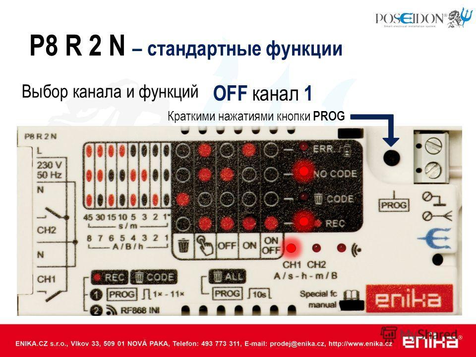 Выбор канала и функций OFF канал 1 P8 R 2 N – стандартные функции Краткими нажатиями кнопки PROG