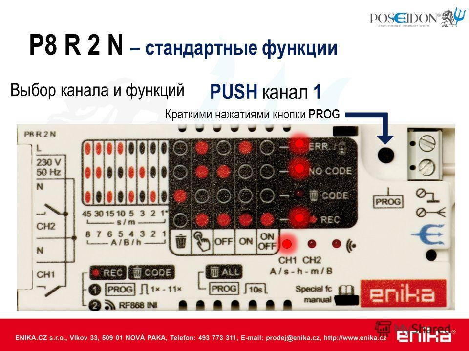 Выбор канала и функций PUSH канал 1 P8 R 2 N – стандартные функции Краткими нажатиями кнопки PROG