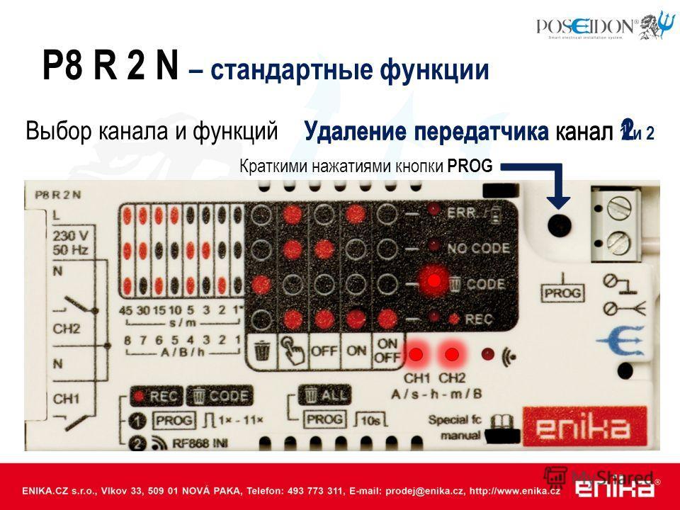 Выбор канала и функций Удаление передатчика канал 1 и 2 P8 R 2 N – стандартные функции Удаление передатчика канал 1 Удаление передатчика канал 2 Краткими нажатиями кнопки PROG