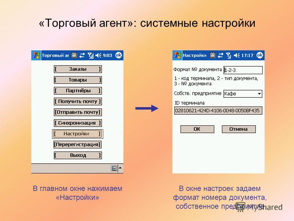 «Торговый агент»: системные настройки В главном окне нажимаем «Настройки» В окне настроек задаем формат номера документа, собственное предприятие