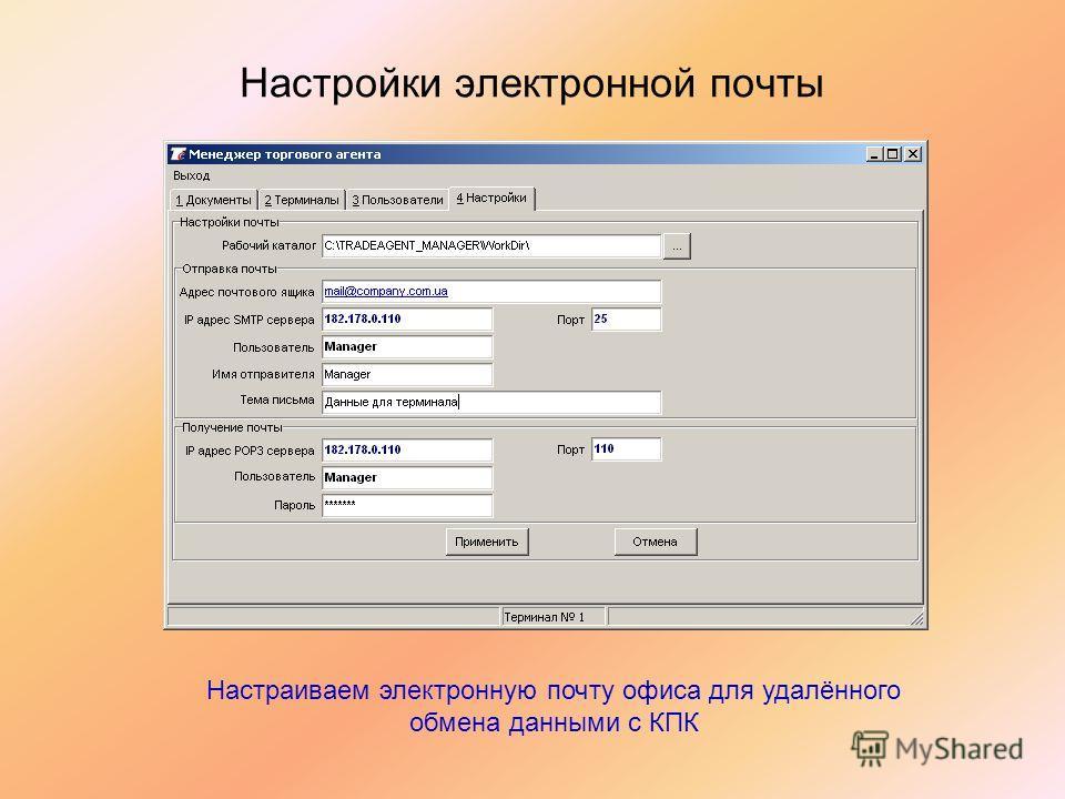 Настройки электронной почты Настраиваем электронную почту офиса для удалённого обмена данными с КПК