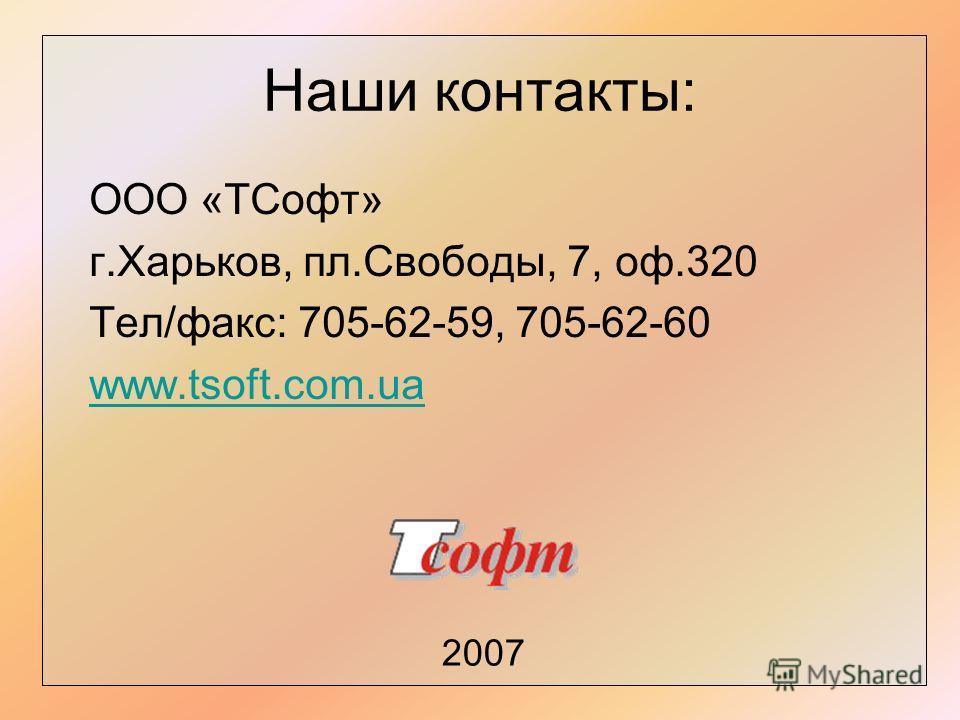 Наши контакты: ООО «ТСофт» г.Харьков, пл.Свободы, 7, оф.320 Тел/факс: 705-62-59, 705-62-60 www.tsoft.com.ua 2007