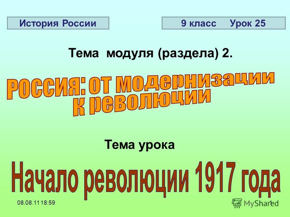 08.08.11 18:591 Тема модуля (раздела) 2. Тема урока История России 9 класс Урок 25