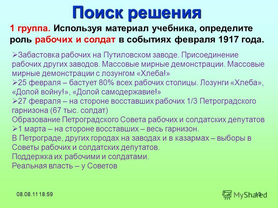 13 Поиск решения 1 группа. Используя материал учебника, определите роль рабочих и солдат в событиях февраля 1917 года. Забастовка рабочих на Путиловском заводе. Присоединение рабочих других заводов. Массовые мирные демонстрации. Массовые мирные демон