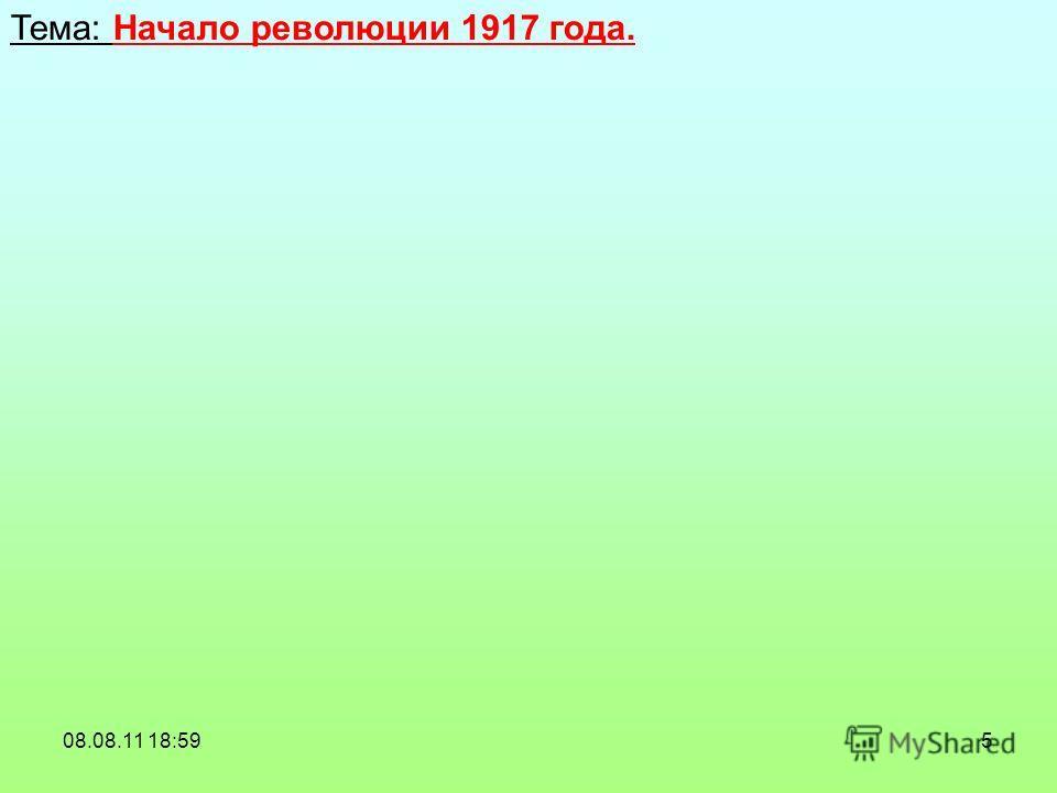 5 Тема: Начало революции 1917 года. 08.08.11 18:59