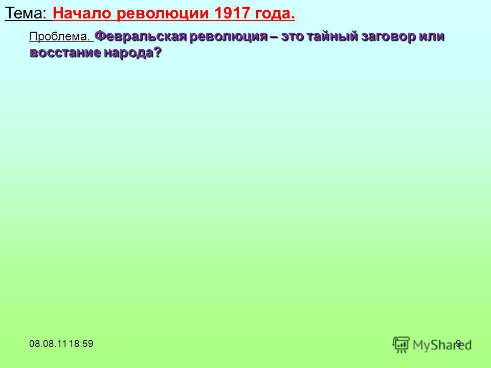 9 Тема: Начало революции 1917 года. 08.08.11 18:59 Проблема. Февральская революция – это тайный заговор или восстание народа?