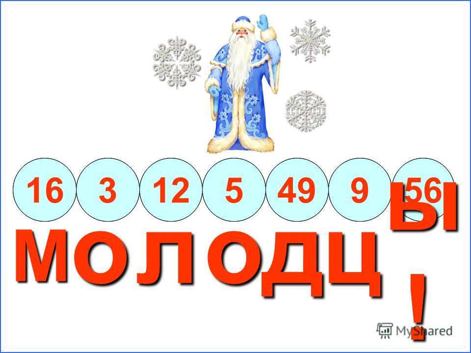 4 х 4 24:8 4 х 3 35:7 7 х 7 54:6 7 х 8 16312549956 М цлодо ы!ы!ы!ы!