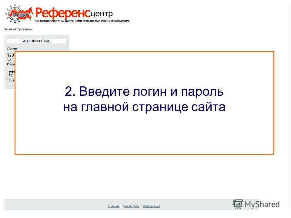 test 2. Введите логин и пароль на главной странице сайта