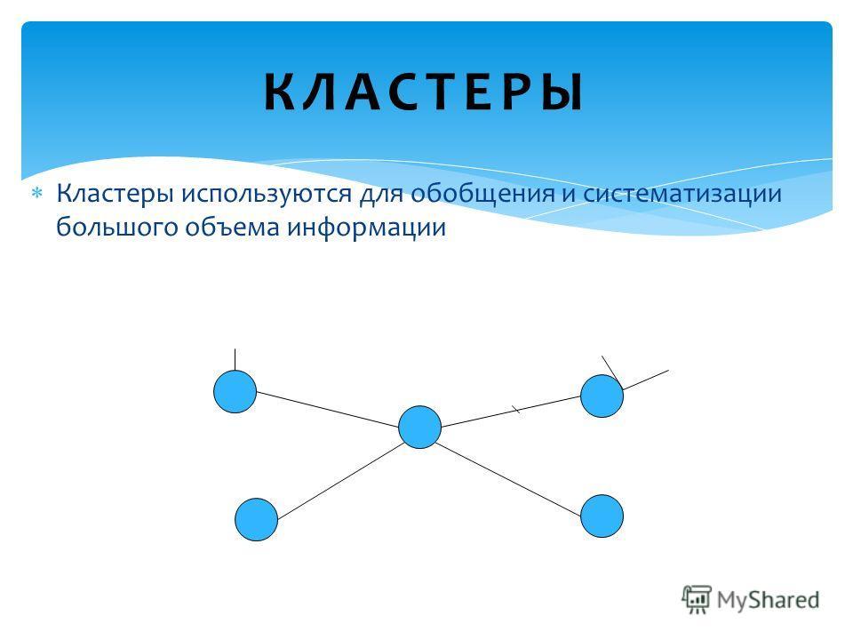 Кластеры используются для обобщения и систематизации большого объема информации КЛАСТЕРЫ