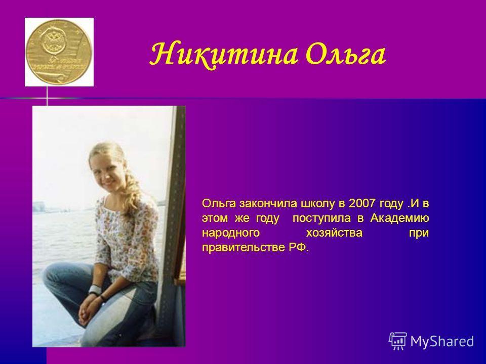 Никитина Ольга Ольга закончила школу в 2007 году.И в этом же году поступила в Академию народного хозяйства при правительстве РФ.