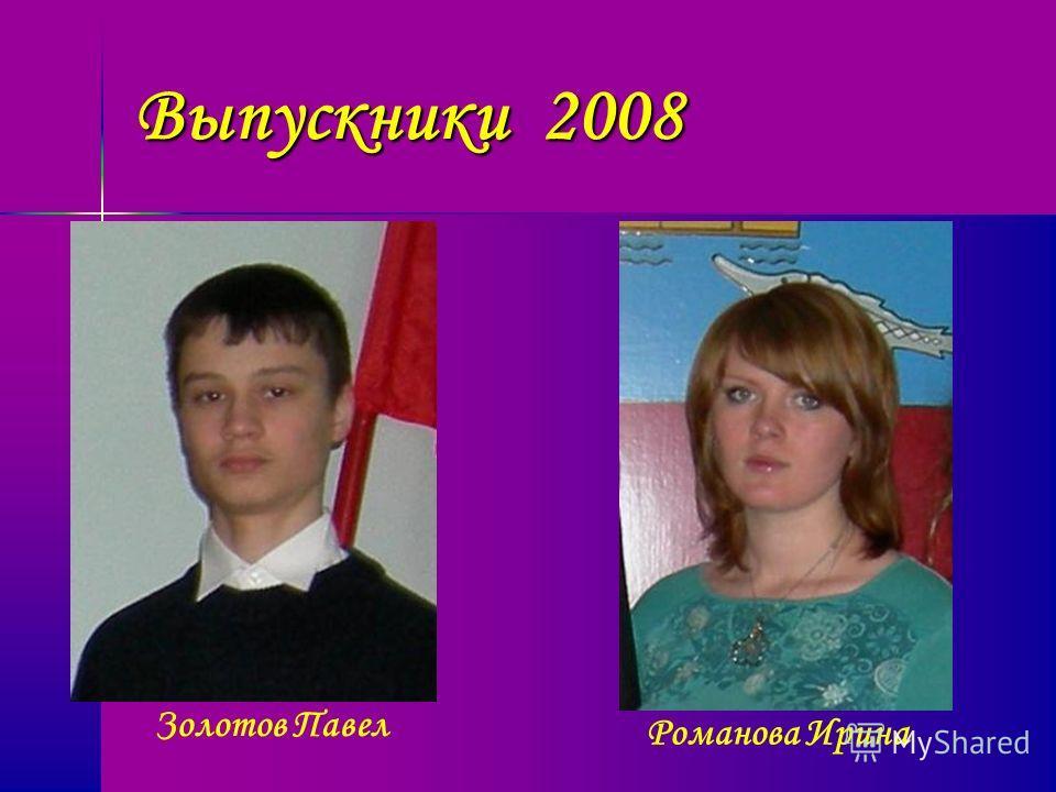Выпускники 2008 Золотов Павел Романова Ирина