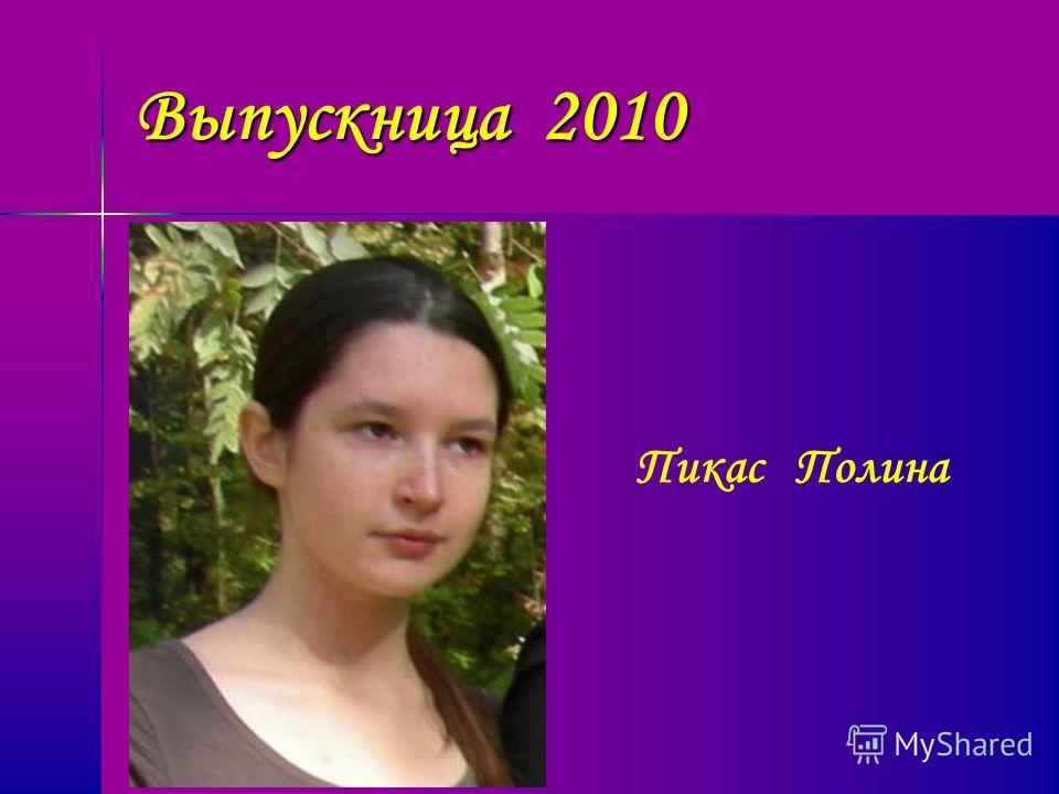 Выпускница 2010 Пикас Полина
