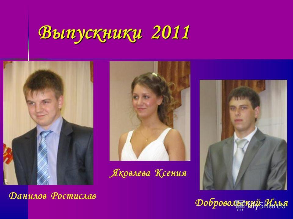 Выпускники 2011 Данилов Ростислав Добровольский Илья Яковлева Ксения