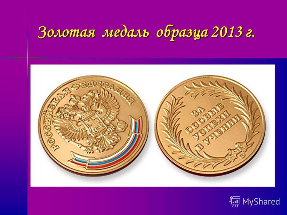 Золотая медаль образца 2013 г.