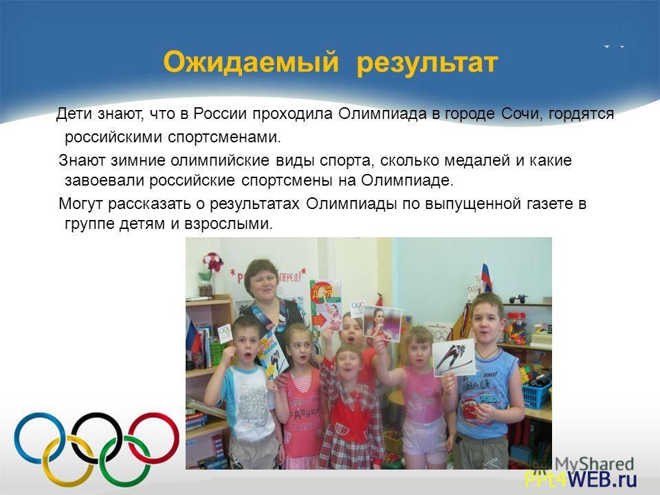 Дети знают, что в России проходила Олимпиада в городе Сочи, гордятся российскими спортсменами. Знают зимние олимпийские виды спорта, сколько медалей и какие завоевали российские спортсмены на Олимпиаде. Могут рассказать о результатах Олимпиады по вып