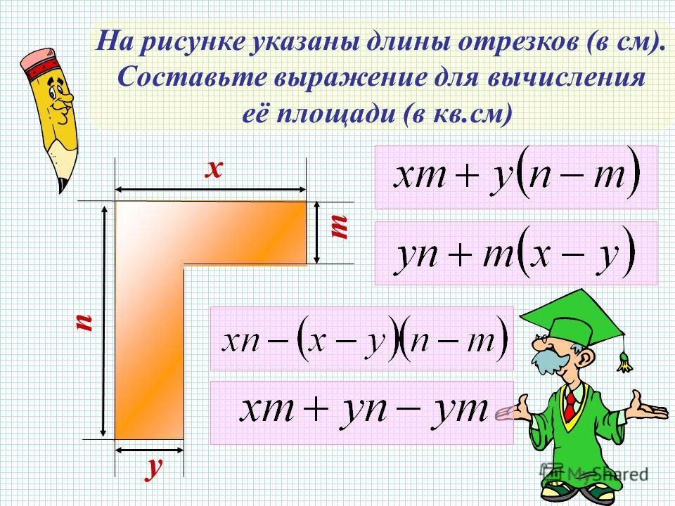 На рисунке указаны длины отрезков (в см). Составьте выражение для вычисления её площади (в кв.см) х у п т