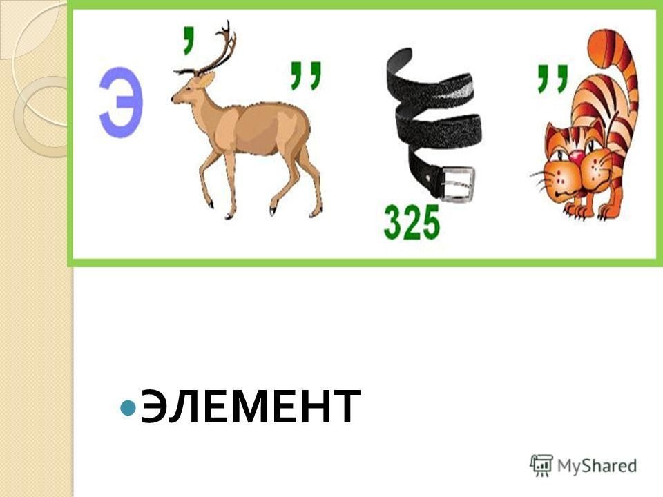 ЭЛЕМЕНТ