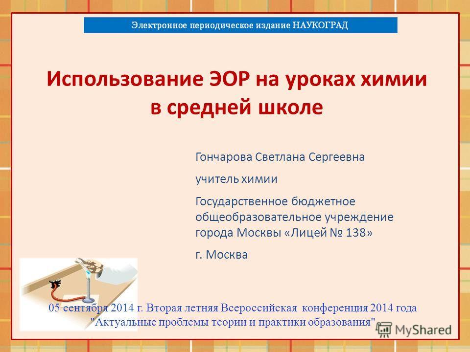 05 сентября 2014 г. Вторая летняя Всероссийская конференция 2014 года