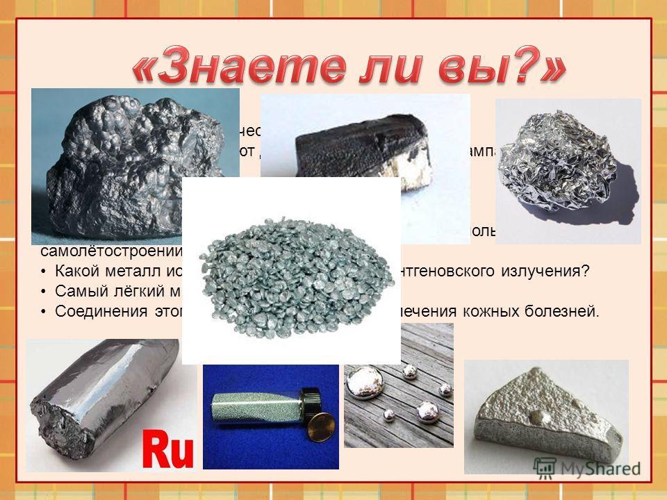 Какой металл назван в честь России? Какой металл используют для изготовления нити в лампах накаливания и почему? Каким металлом можно заморозить воду? Какой металл упал к нам из космоса? Самый распространённый металл в земной коре, используемый в сам