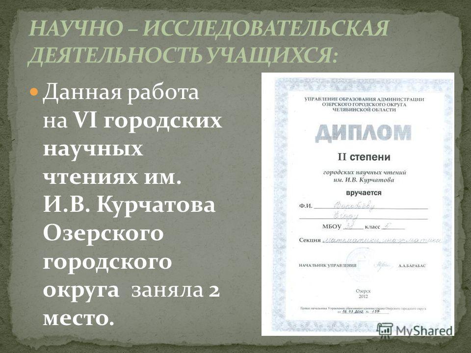Данная работа на VI городских научных чтениях им. И.В. Курчатова Озерского городского округа заняла 2 место.